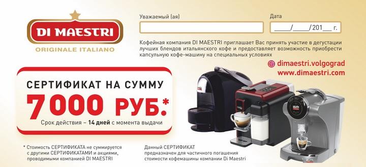 сертификат кофе в Волгограде