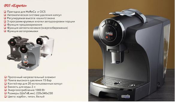 аренда капсульных кофемашин в Волгограде