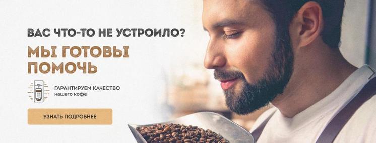 кофе в Волгограде