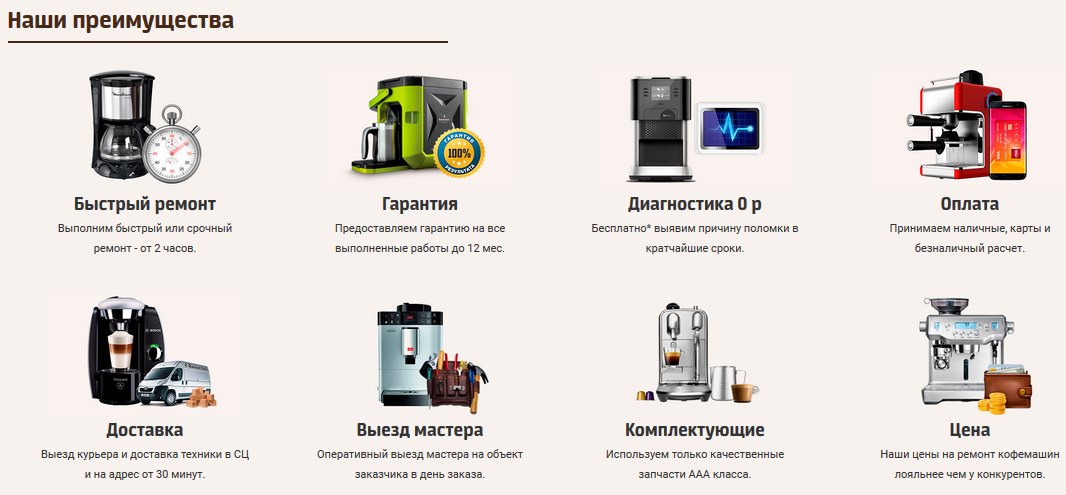 мастерская по ремонту зерновых кофемашин