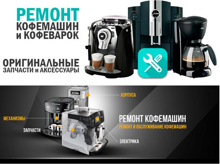 фото до и после ремонта зерновой кофемашины